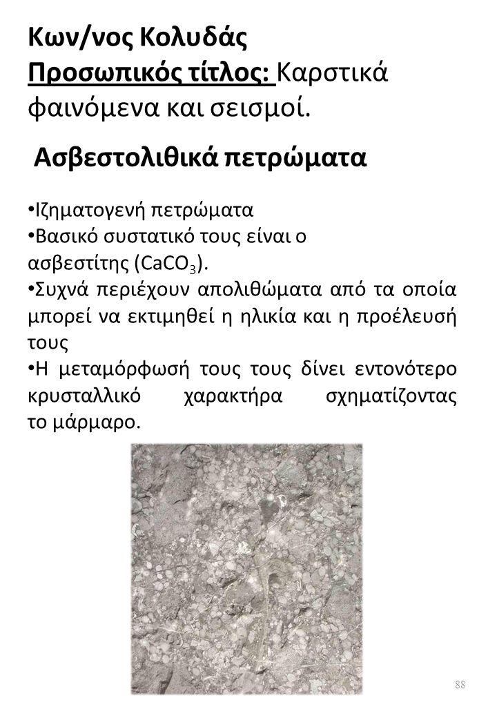 Ασβεστολιθικά πετρώματα