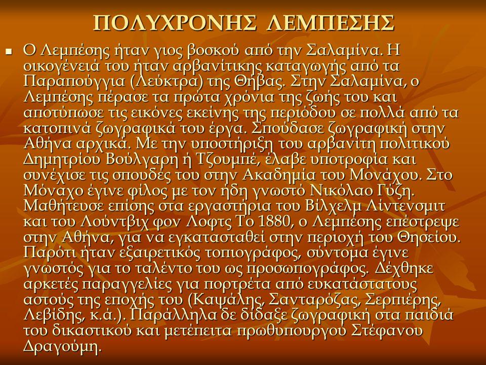 ΠΟΛΥΧΡΟΝΗΣ ΛΕΜΠΕΣΗΣ