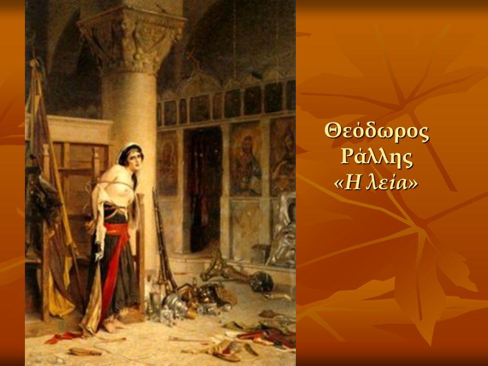Θεόδωρος Ράλλης «Η λεία»
