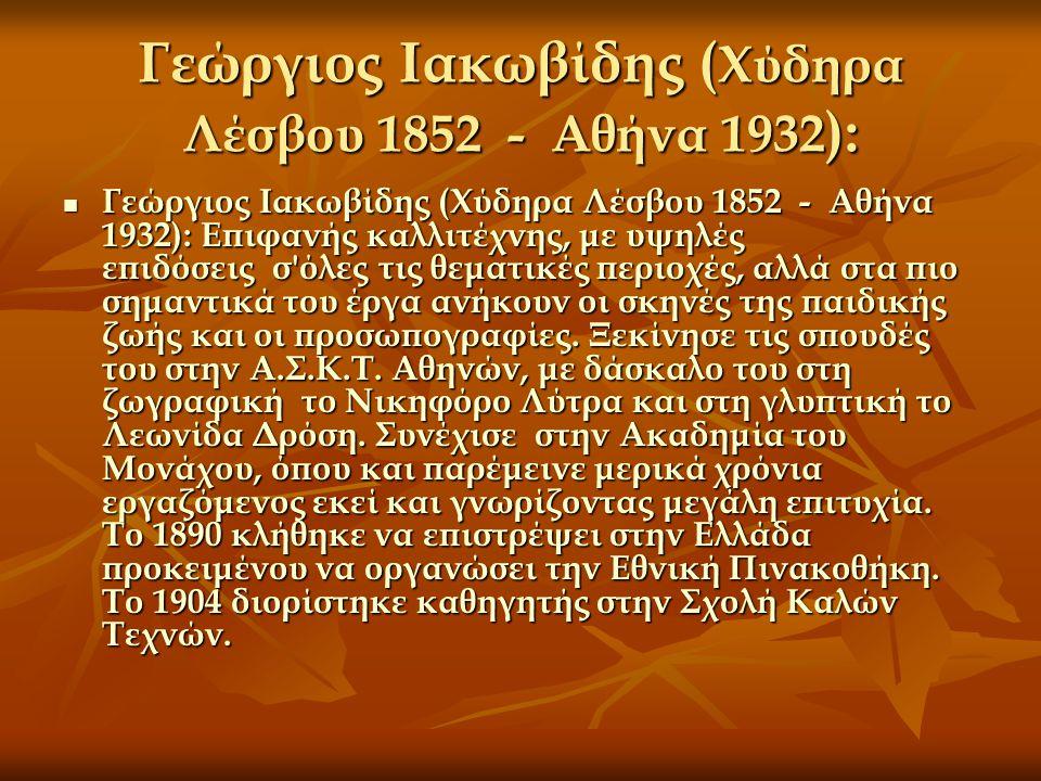 Γεώργιος Ιακωβίδης (Χύδηρα Λέσβου 1852 - Αθήνα 1932):