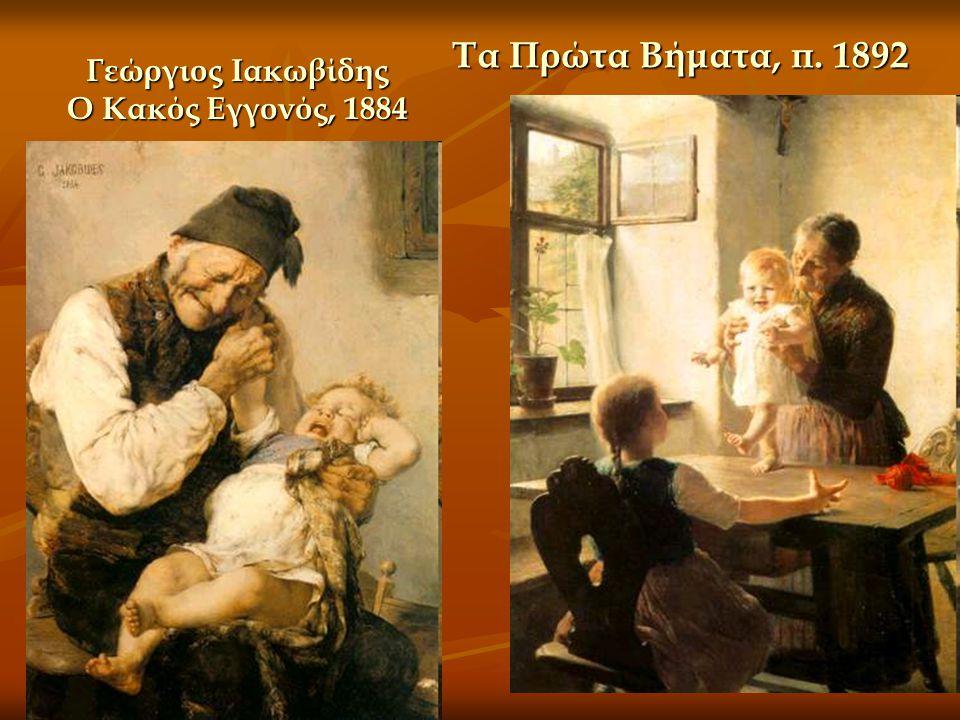 Γεώργιος Ιακωβίδης Ο Κακός Εγγονός, 1884