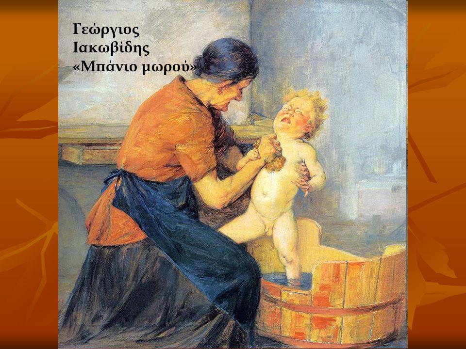 Γεώργιος Ιακωβίδης «Μπάνιο μωρού»