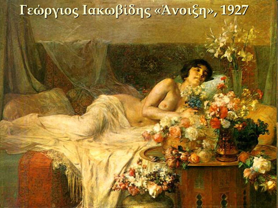 Γεώργιος Ιακωβίδης «Άνοιξη», 1927