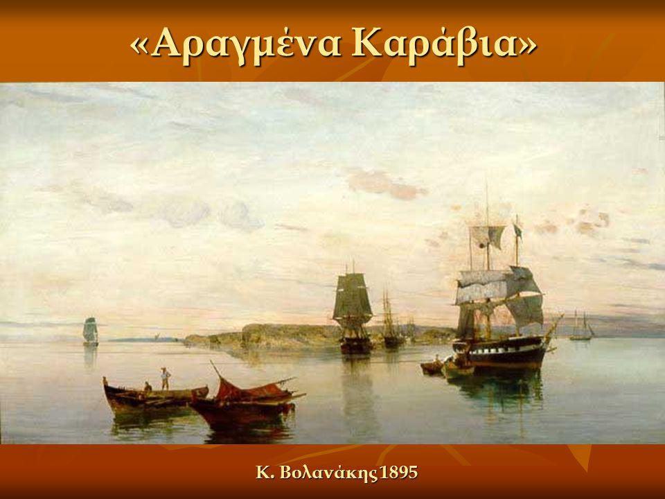 «Αραγμένα Καράβια» Κ. Βολανάκης 1895