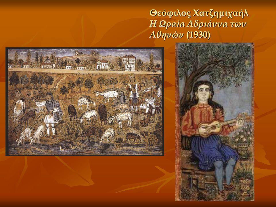 Θεόφιλος Χατζημιχαήλ Η Ωραία Αδριάννα των Αθηνών (1930)