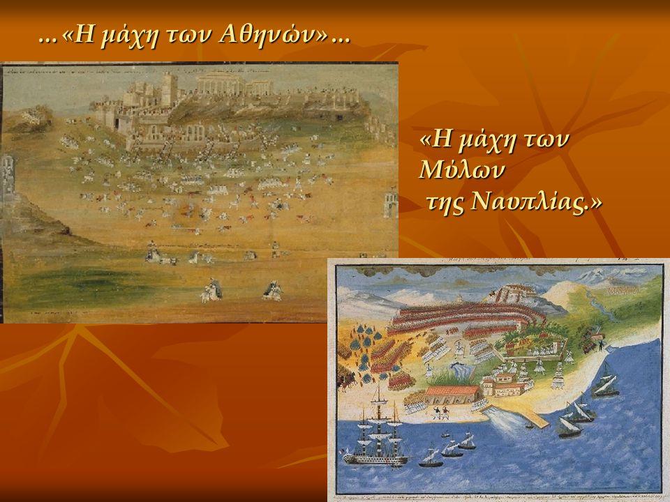 …«Η μάχη των Αθηνών»… «Η μάχη των Μύλων της Ναυπλίας.»