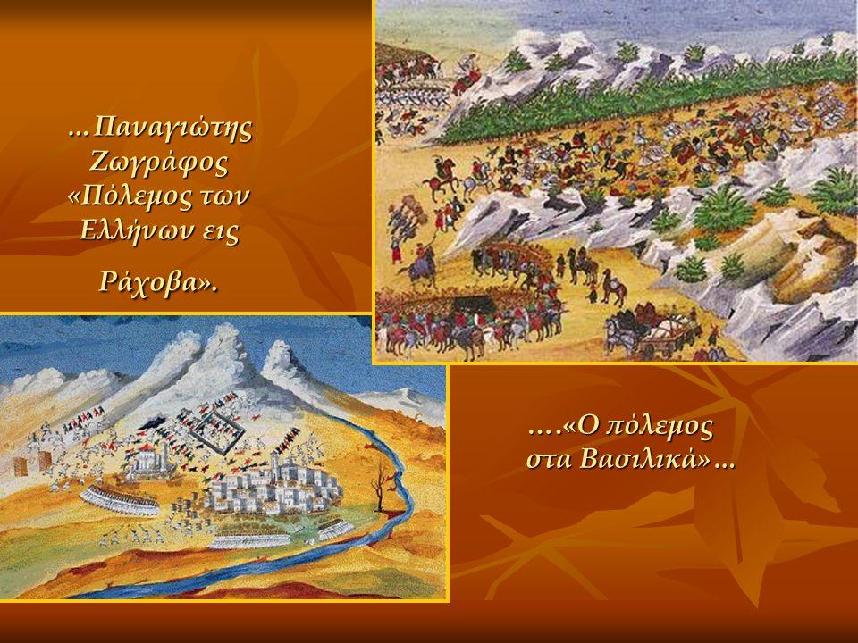 …Παναγιώτης Ζωγράφος «Πόλεμος των Ελλήνων εις Ράχοβα».