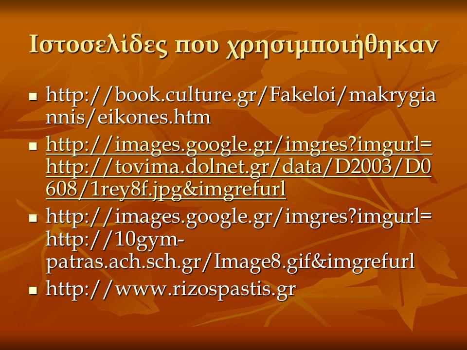 Ιστοσελίδες που χρησιμποιήθηκαν