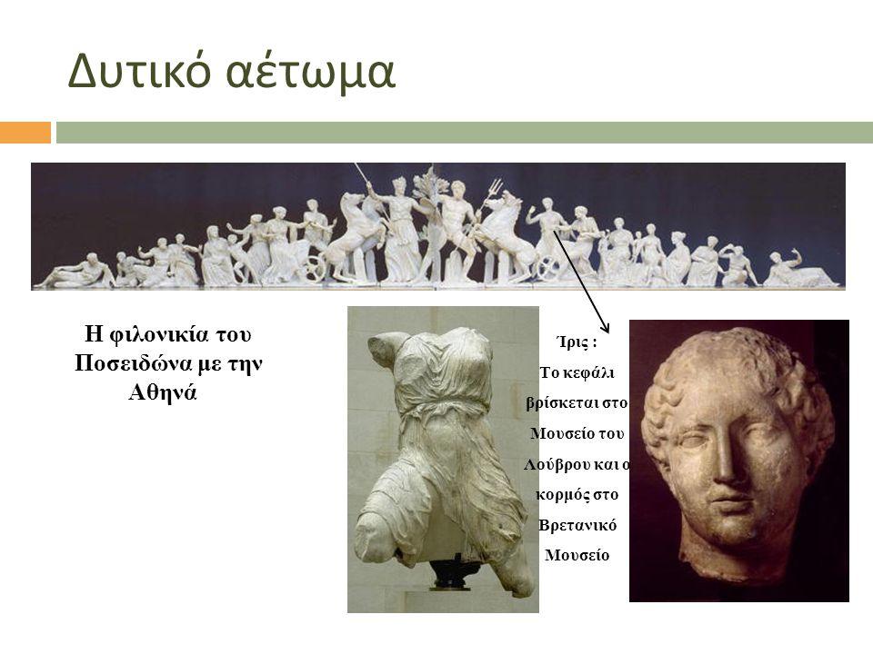 Η φιλονικία του Ποσειδώνα με την Αθηνά