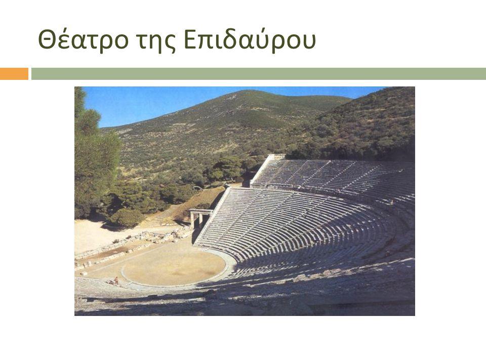 Θέατρο της Επιδαύρου
