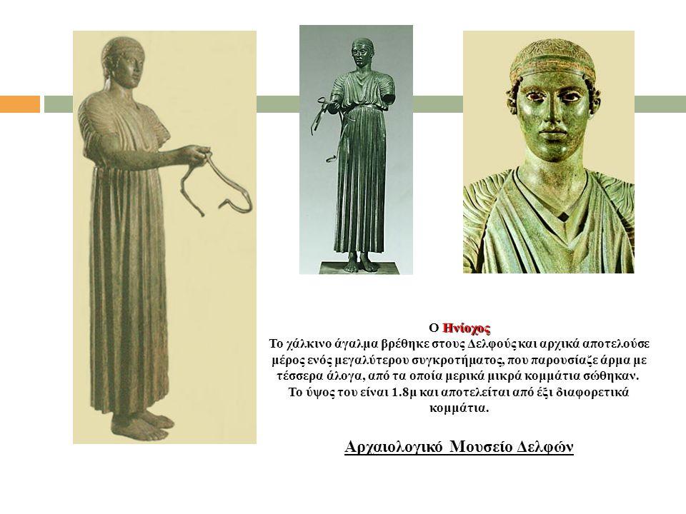 Ο Ηνίοχος Το χάλκινο άγαλμα βρέθηκε στους Δελφούς και αρχικά αποτελούσε μέρος ενός μεγαλύτερου συγκροτήματος, που παρουσίαζε άρμα με τέσσερα άλογα, από τα οποία μερικά μικρά κομμάτια σώθηκαν. Το ύψος του είναι 1.8μ και αποτελείται από έξι διαφορετικά κομμάτια.