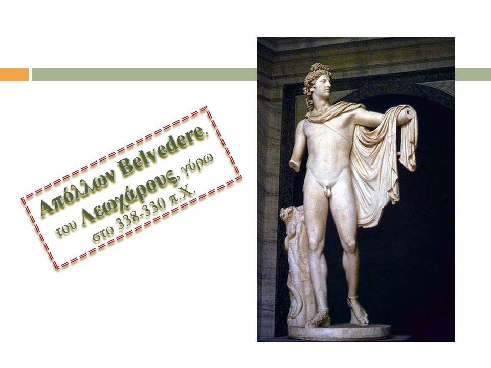 του Λεωχάρους, γύρω στο 338-330 π.Χ.