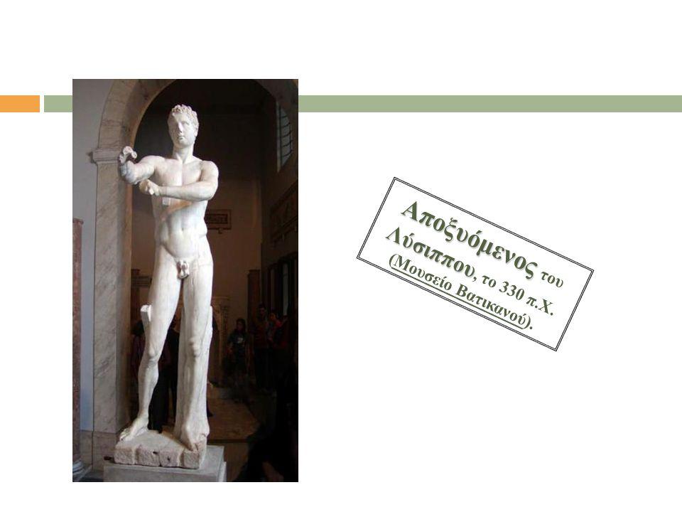 Αποξυόμενος του Λύσιππου, το 330 π.X. (Μουσείο Βατικανού).