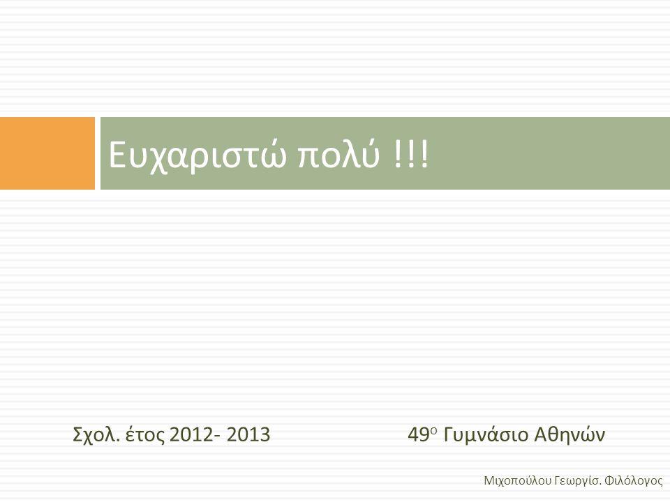 Ευχαριστώ πολύ !!! Σχολ. έτος 2012- 2013 49ο Γυμνάσιο Αθηνών