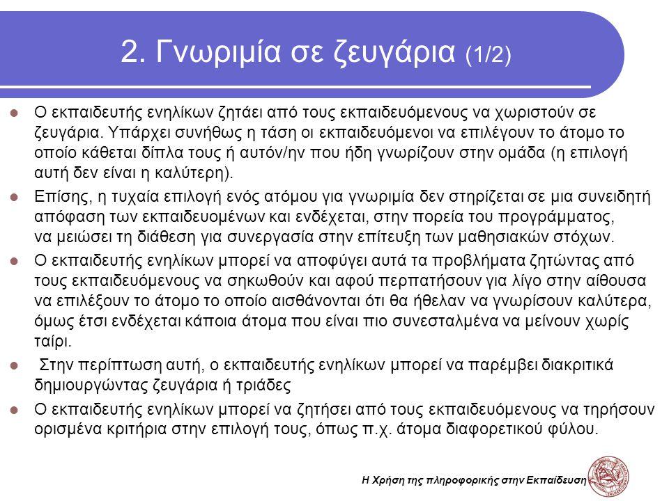 2. Γνωριμία σε ζευγάρια (1/2)