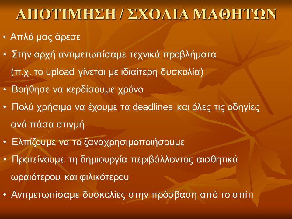 ΑΠΟΤΙΜΗΣΗ / ΣΧΟΛΙΑ ΜΑΘΗΤΩΝ