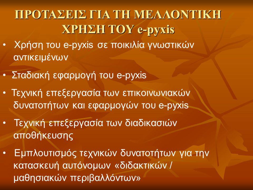ΠΡΟΤΑΣΕΙΣ ΓΙΑ ΤΗ ΜΕΛΛΟΝΤΙΚΗ ΧΡΗΣΗ ΤΟΥ e-pyxis
