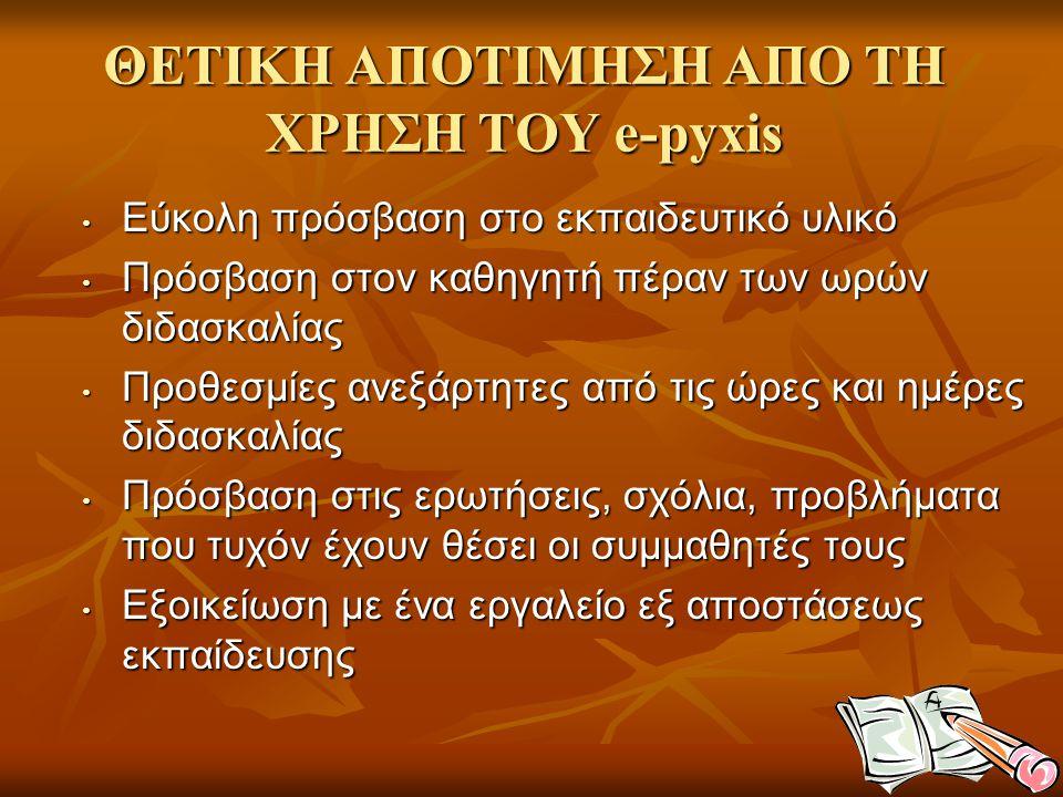 ΘΕΤΙΚΗ ΑΠΟΤΙΜΗΣΗ ΑΠΟ ΤΗ ΧΡΗΣΗ ΤΟΥ e-pyxis