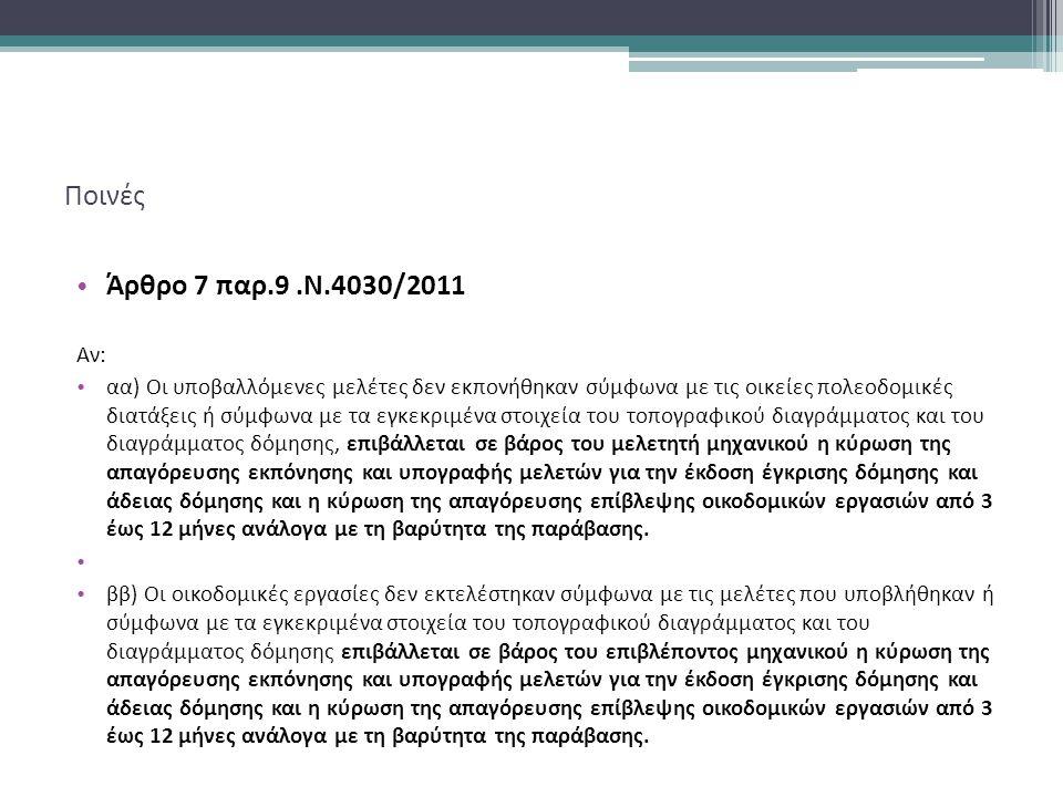 Ποινές Άρθρο 7 παρ.9 .Ν.4030/2011. Αν: