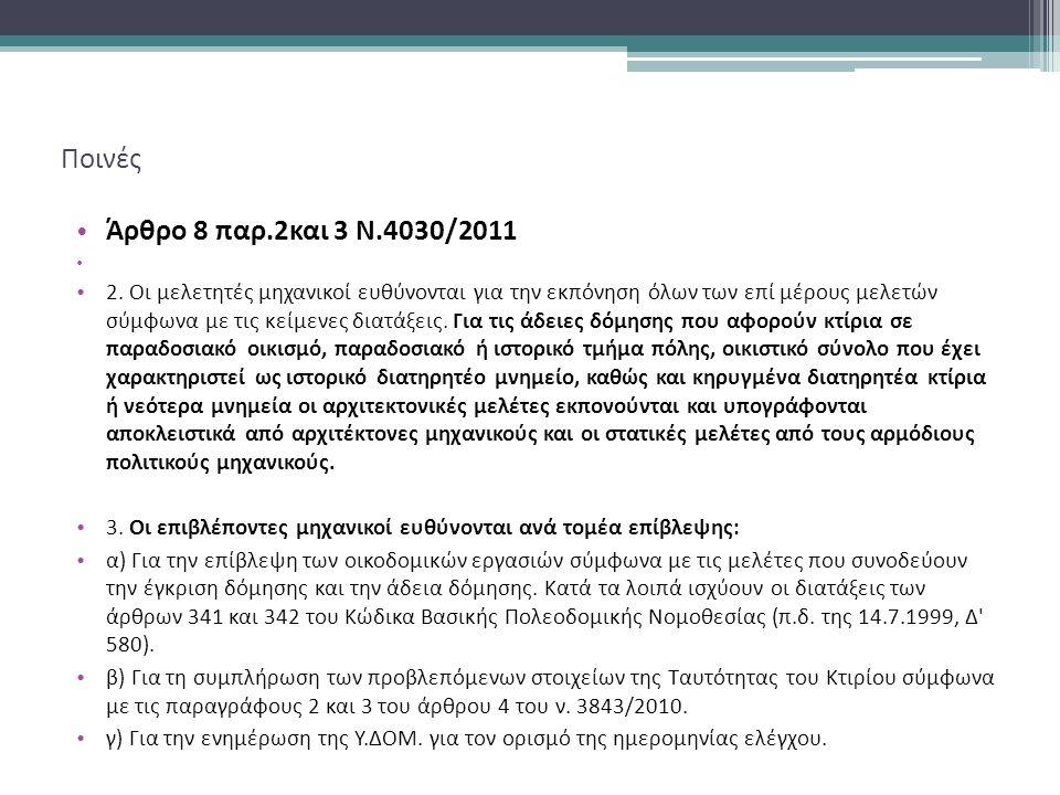 Ποινές Άρθρο 8 παρ.2και 3 Ν.4030/2011.