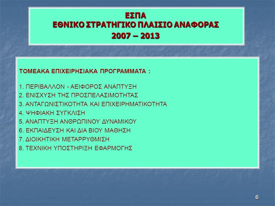 ΕΣΠΑ ΕΘΝΙΚΟ ΣΤΡΑΤΗΓΙΚΟ ΠΛΑΙΣΙΟ ΑΝΑΦΟΡΑΣ 2007 – 2013