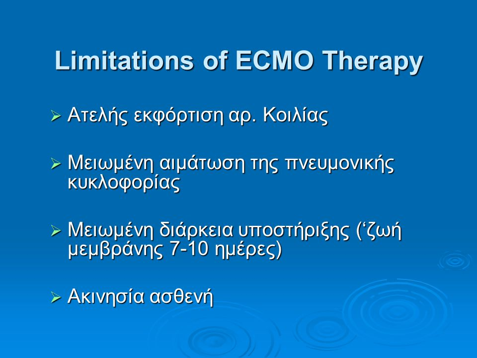 Limitations of ECMO Therapy
