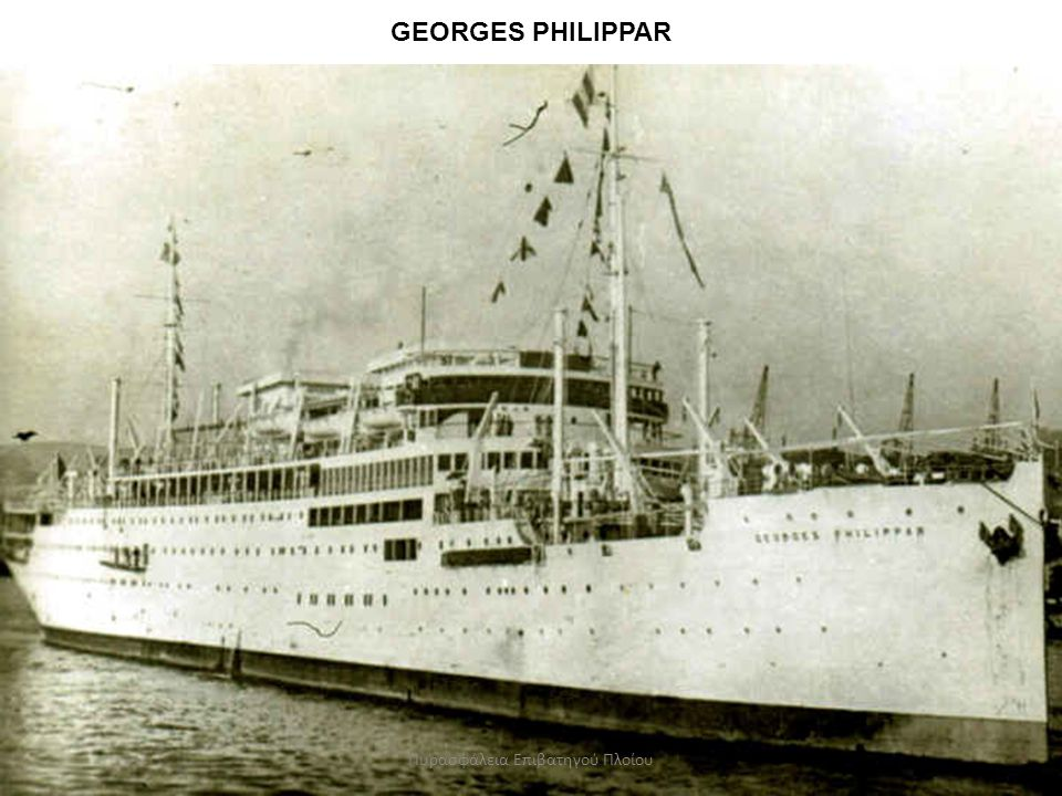 Πυρασφάλεια Επιβατηγού Πλοίου
