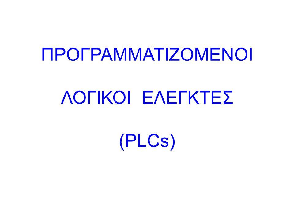 ΠΡΟΓΡΑΜΜΑΤΙΖΟΜΕΝΟΙ ΛΟΓΙΚΟΙ ΕΛΕΓΚΤΕΣ (PLCs)