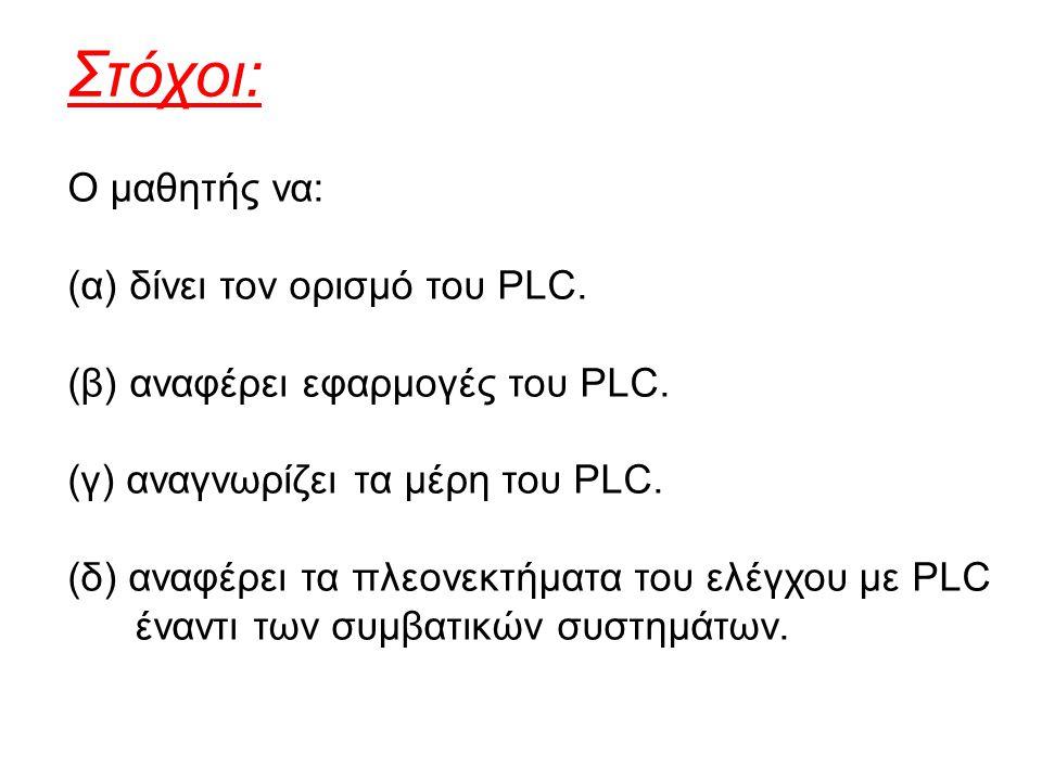 Στόχοι: Ο μαθητής να: (α) δίνει τον ορισμό του PLC.