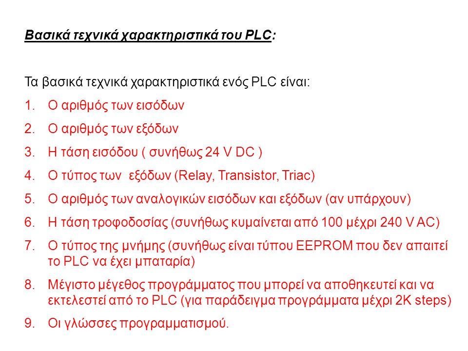 Βασικά τεχνικά χαρακτηριστικά του PLC: