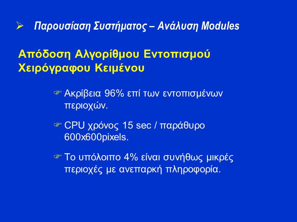 Απόδοση Αλγορίθμου Εντοπισμού Χειρόγραφου Κειμένου