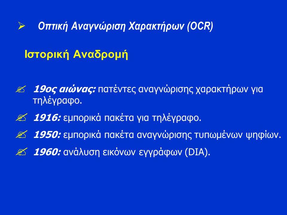 Οπτική Αναγνώριση Χαρακτήρων (OCR)