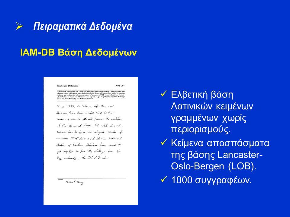 Πειραματικά Δεδομένα IAM-DB Βάση Δεδομένων