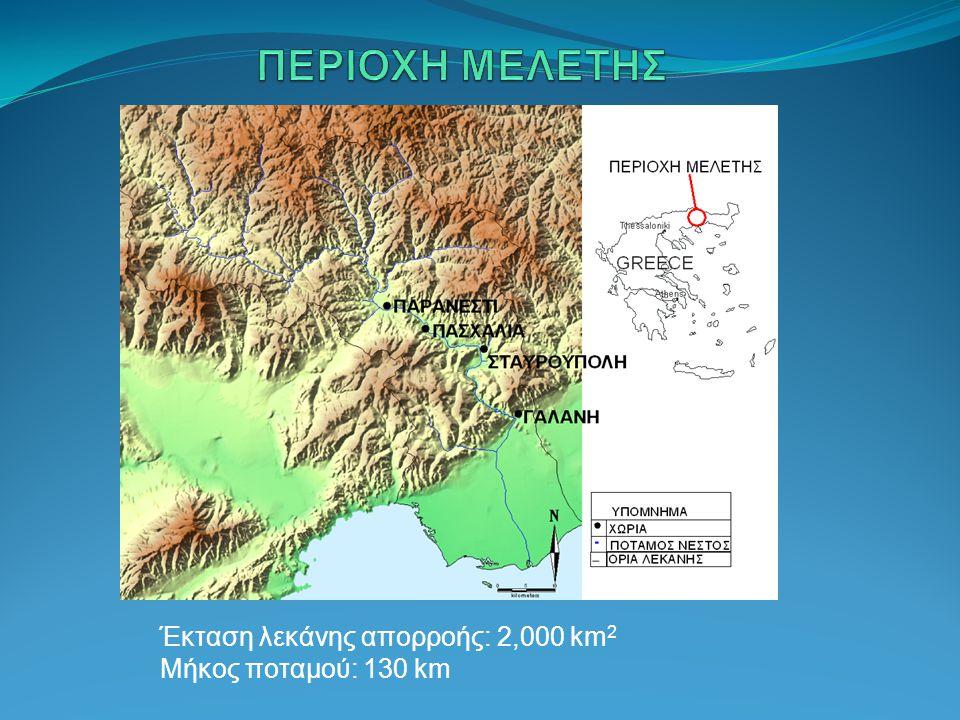 ΠΕΡΙΟΧΗ ΜΕΛΕΤΗΣ Έκταση λεκάνης απορροής: 2,000 km2