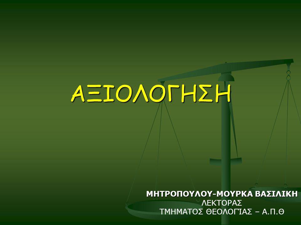 ΜΗΤΡΟΠΟΥΛΟΥ-ΜΟΥΡΚΑ ΒΑΣΙΛΙΚΗ