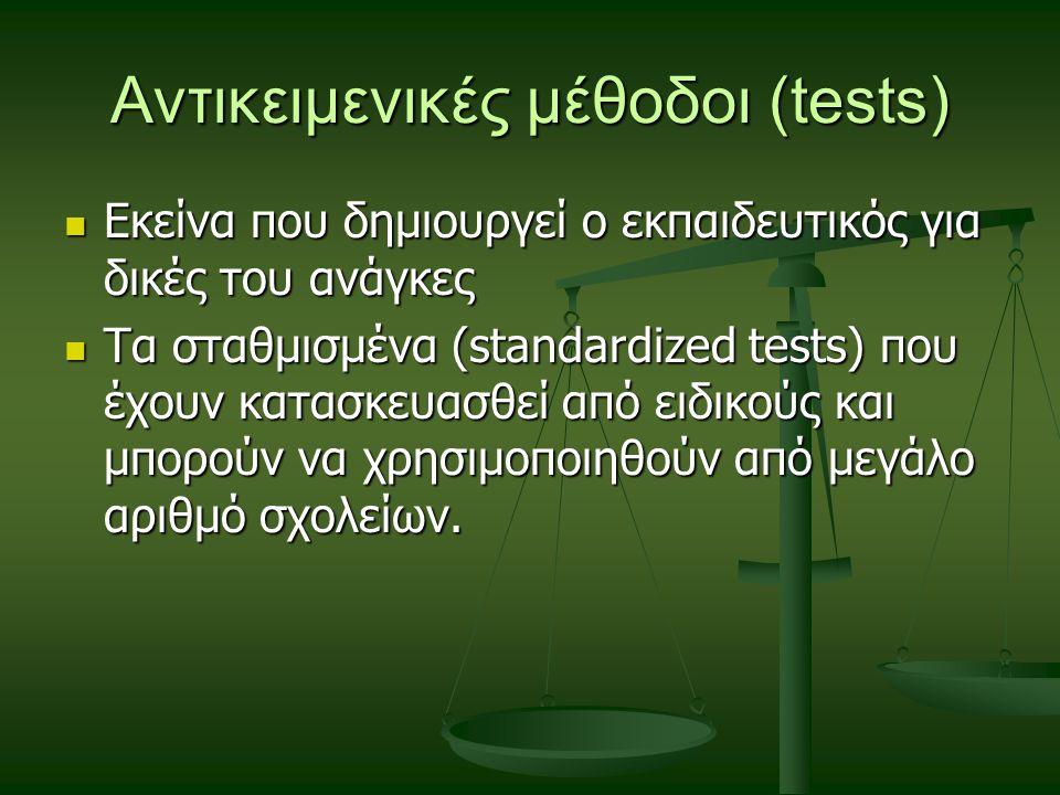 Αντικειμενικές μέθοδοι (tests)