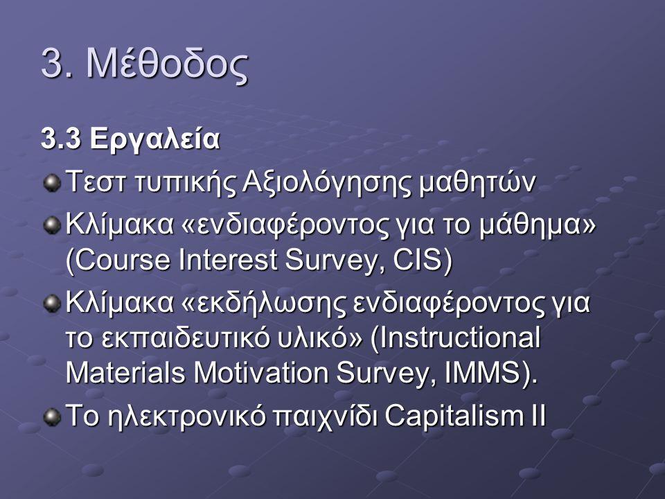 3. Μέθοδος 3.3 Εργαλεία Τεστ τυπικής Αξιολόγησης μαθητών