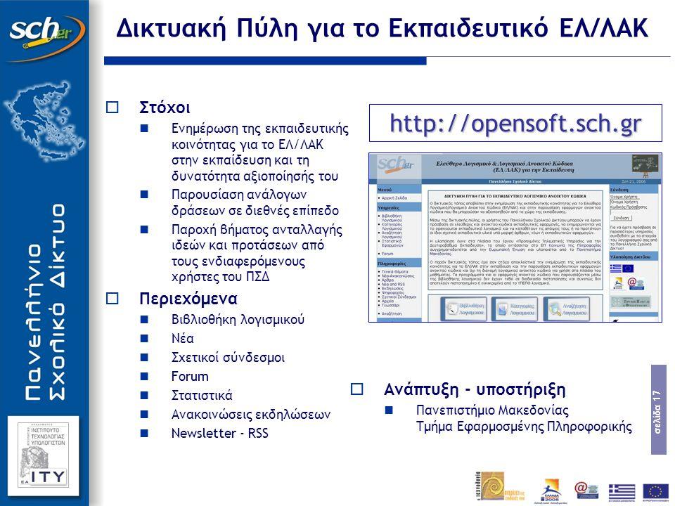 Δικτυακή Πύλη για το Εκπαιδευτικό ΕΛ/ΛΑΚ