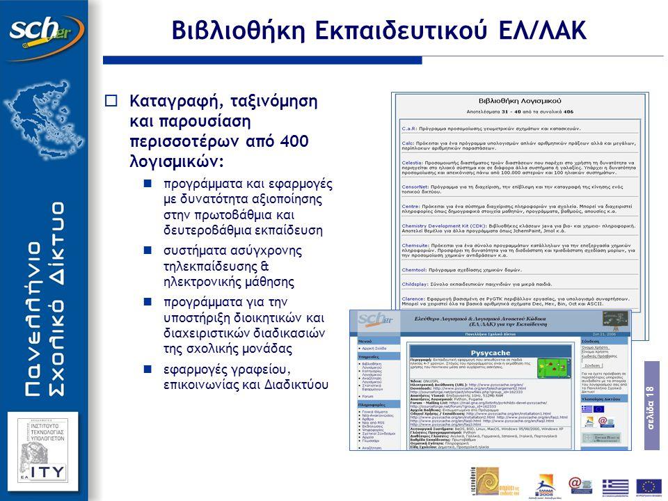 Βιβλιοθήκη Εκπαιδευτικού ΕΛ/ΛΑΚ