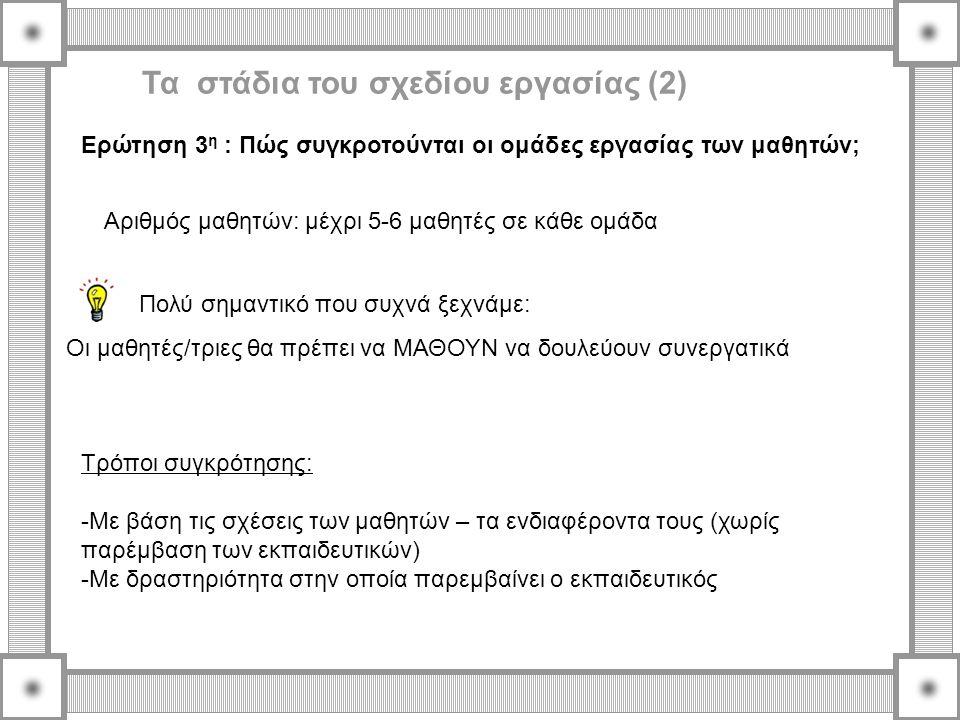 Τα στάδια του σχεδίου εργασίας (2)