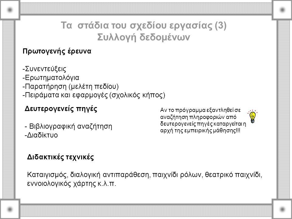 Τα στάδια του σχεδίου εργασίας (3) Συλλογή δεδομένων