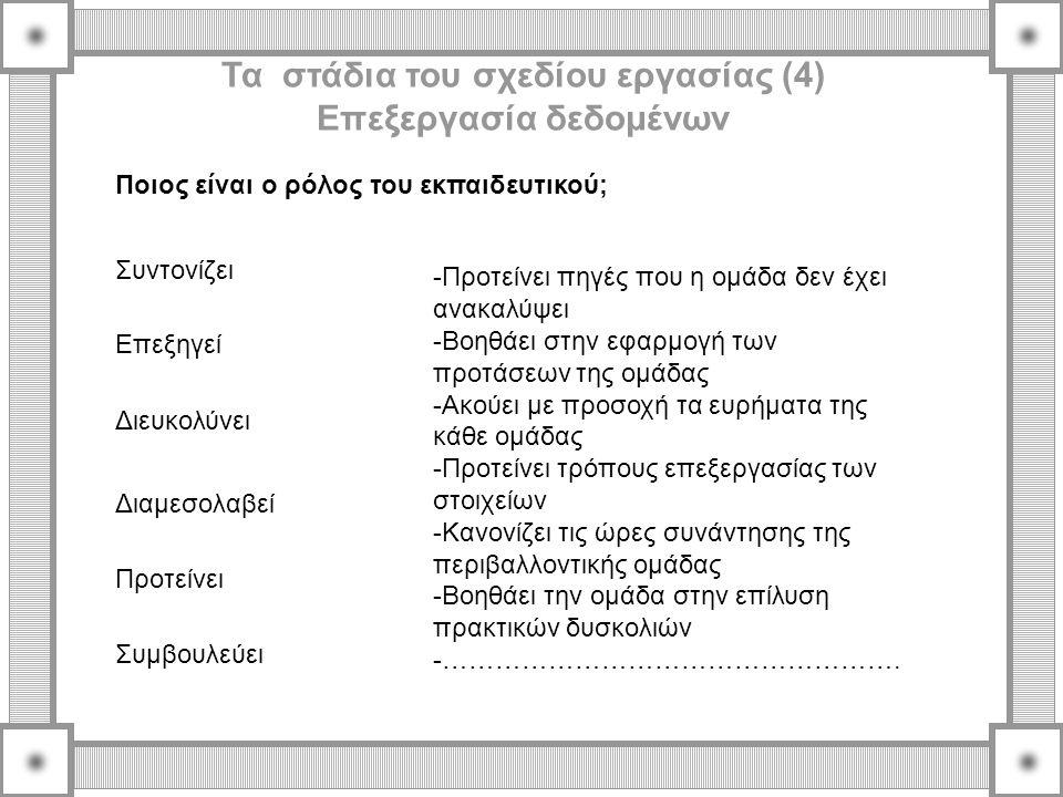 Τα στάδια του σχεδίου εργασίας (4) Επεξεργασία δεδομένων