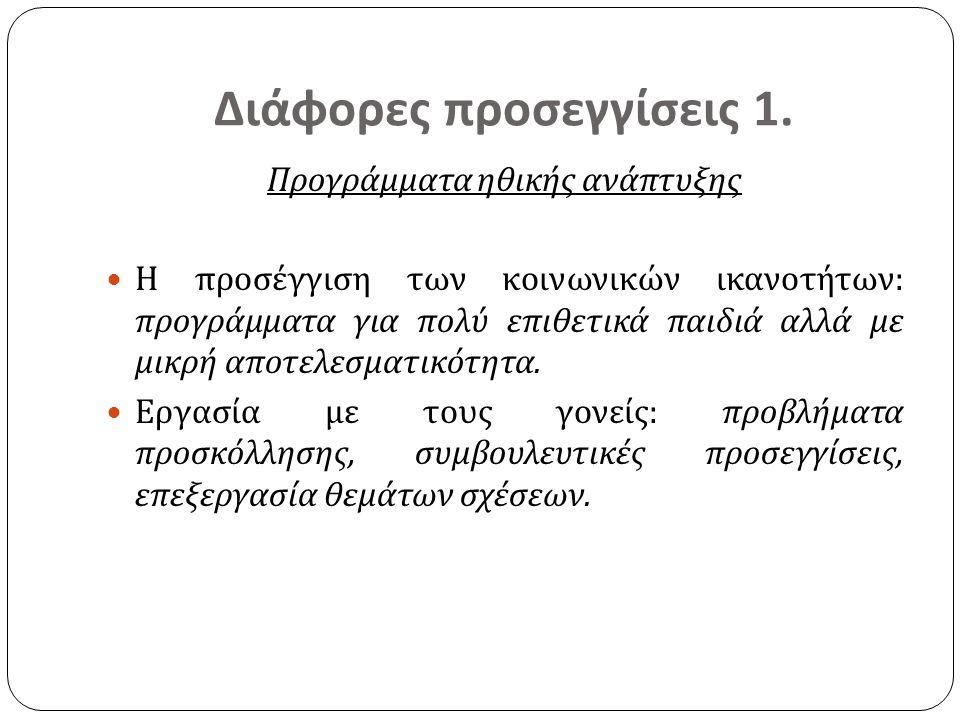 Διάφορες προσεγγίσεις 1.