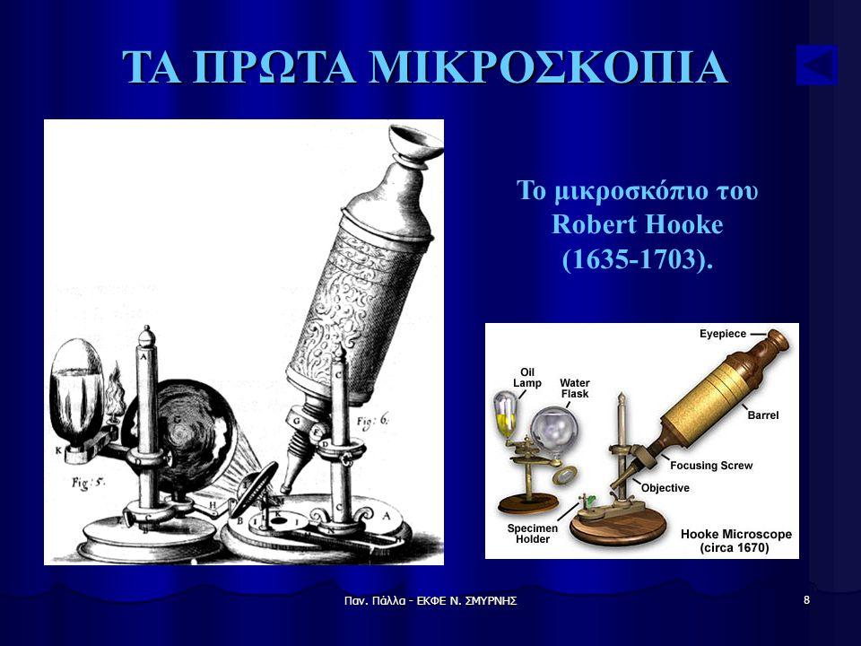 Το μικροσκόπιο του Robert Hooke