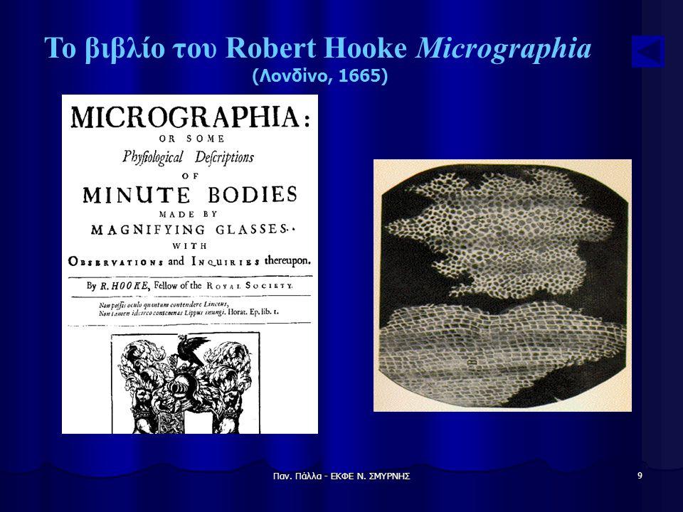 Το βιβλίο του Robert Hooke Micrographia