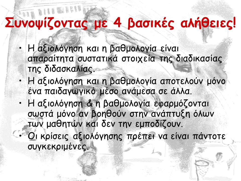 Συνοψίζοντας με 4 βασικές αλήθειες!