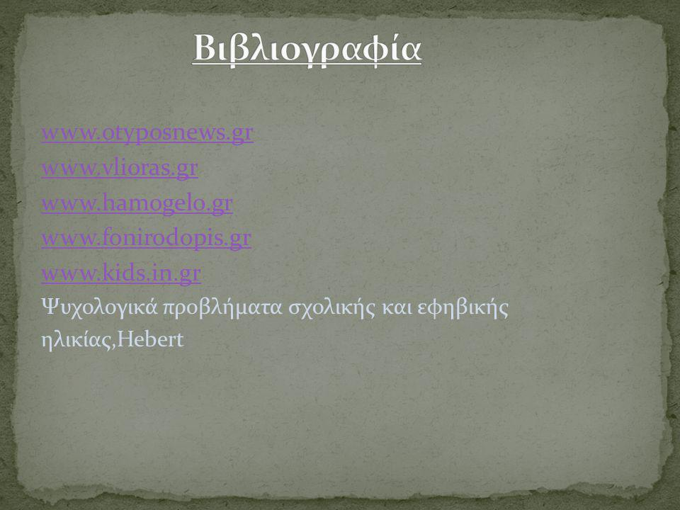 Βιβλιογραφία www.otyposnews.gr www.vlioras.gr www.hamogelo.gr