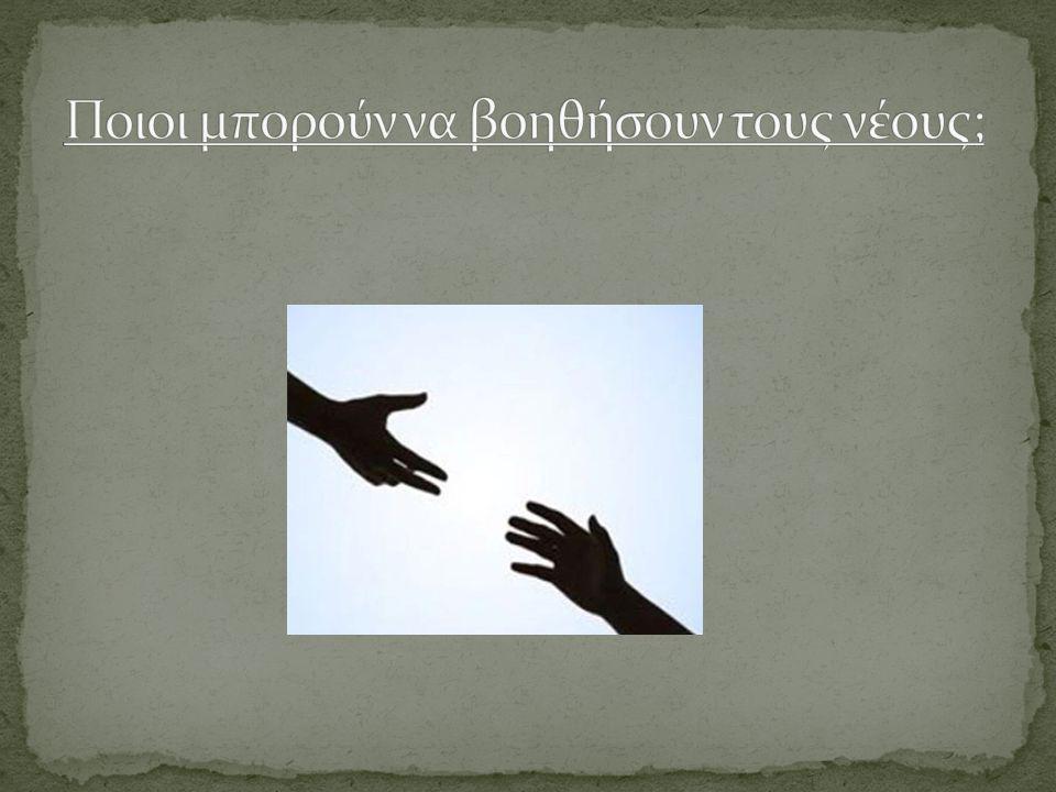 Ποιοι μπορούν να βοηθήσουν τους νέους;