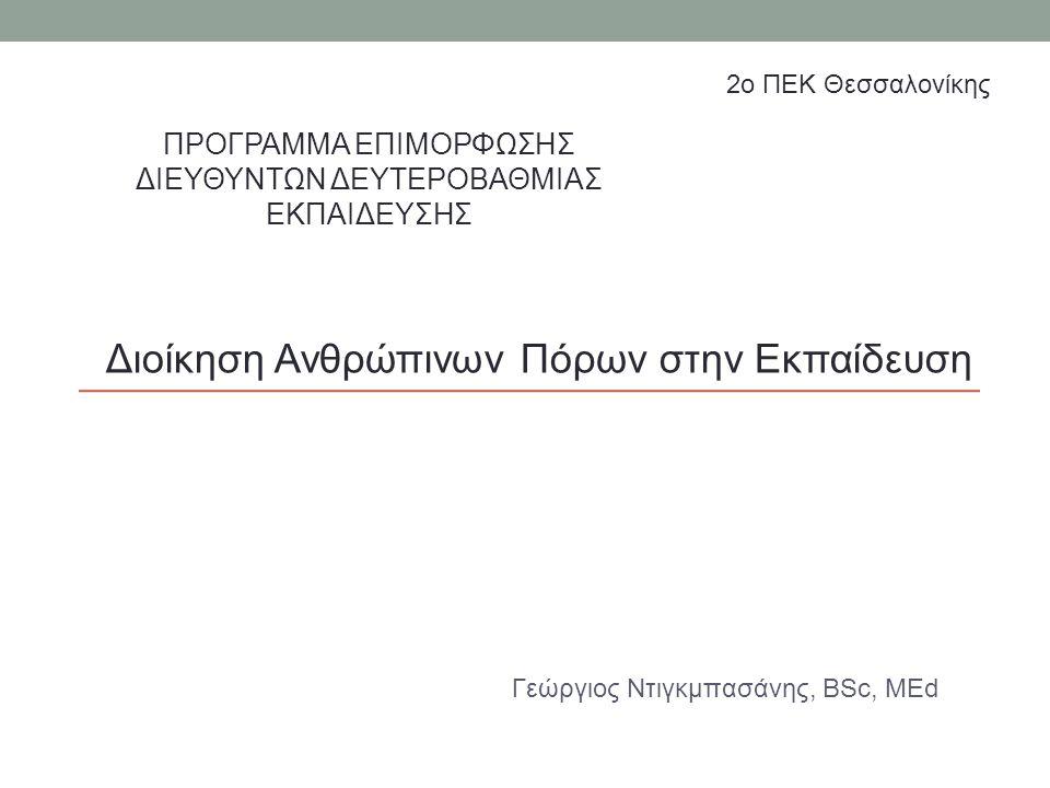 Γεώργιος Ντιγκμπασάνης, BSc, MEd