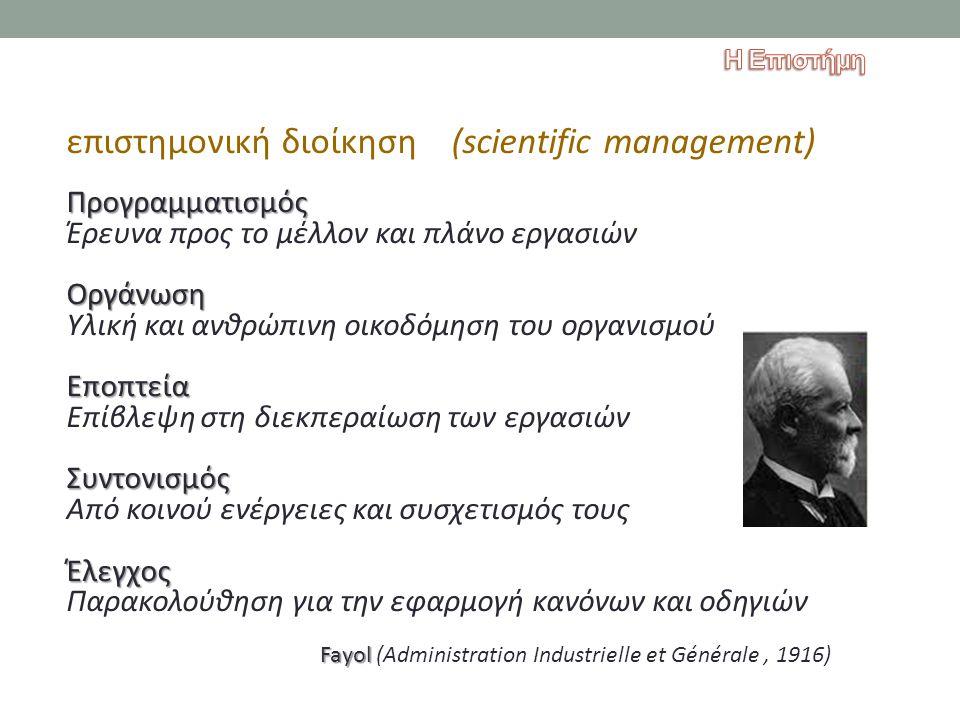 επιστημονική διοίκηση (scientific management)